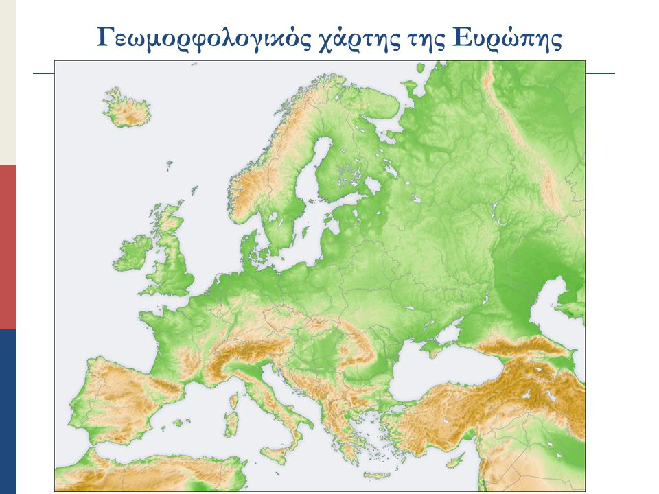Γεωμορφολογικός χάρτης της Ευρώπης
