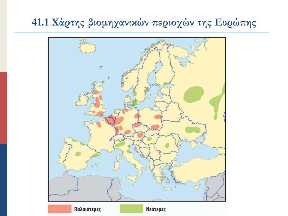 41.1 Χάρτης βιομηχανικών περιοχών της Ευρώπης