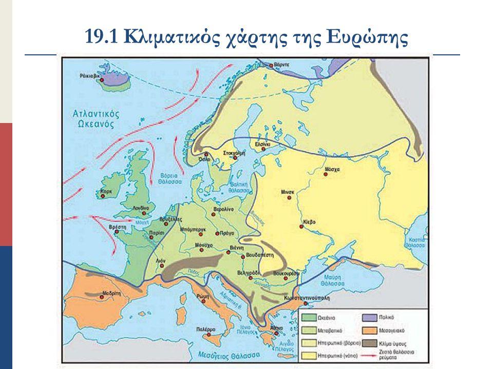 19.1 Κλιματικός χάρτης της Ευρώπης