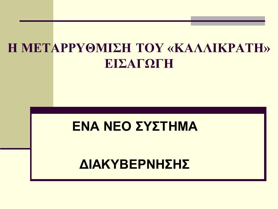 Το ελληνικό πολιτικο-διοικητικό σύστημα Συγκεντρωτισμός διοίκησης και κομμάτων – αδιαφάνεια και ετερόνομα δίκτυα Πατερναλισμός και πελατειακές σχέσεις – προνόμια για ομάδες πίεσης Ασθενής επαγγελματισμός στη δημ.διοίκηση – στεγανοποίηση και διαφθορά Σοβαρά ελλείμματα ως προς το κράτος δικαίου Δικαιοποίηση κοινωνικο-οικονομικών σχέσεων αλλά και ρυθμιστική αδυναμία του κράτους – αδυναμία διακυβέρνησης Ασθενές κοινωνικό κεφάλαιο (ή εμπιστοσύνης) – ανασφάλεια οικονομικών σχέσεων Αντί ανάπτυξης και αναδιανομής: Δανεισμός, παροχές και κατανάλωση Ανεπαρκής αξιοποίηση γνώσης και τεχνολογίας– αυτοσχεδιασμός και «πατέντες»