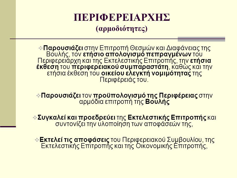 ΠΕΡΙΦΕΡΕΙΑΡΧΗΣ (αρμοδιότητες)  Παρουσιάζει στην Επιτροπή Θεσμών και Διαφάνειας της Βουλής, τον ετήσιο απολογισμό πεπραγμένων του Περιφερειάρχη και τη