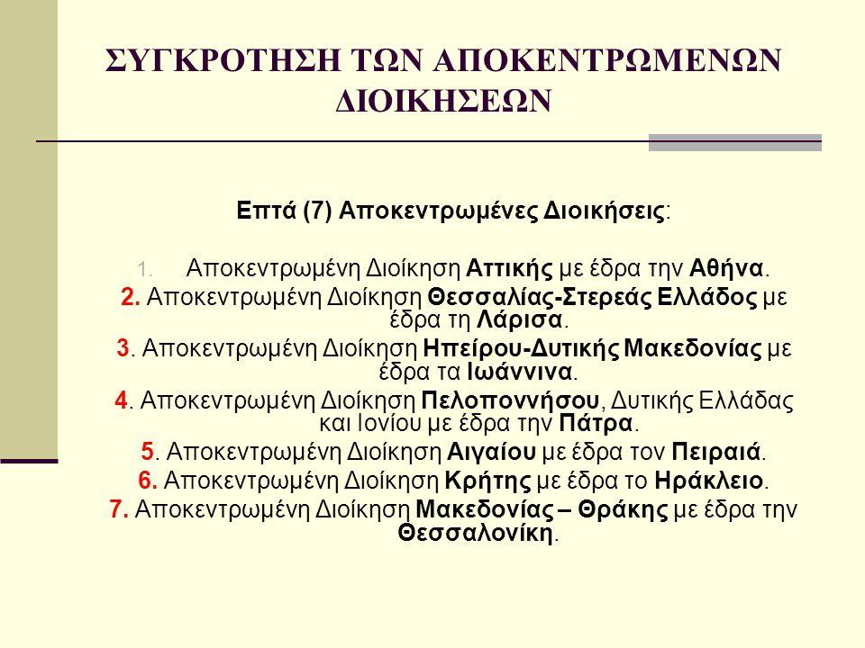 ΣΥΓΚΡΟΤΗΣΗ ΤΩΝ ΑΠΟΚΕΝΤΡΩΜΕΝΩΝ ΔΙΟΙΚΗΣΕΩΝ Επτά (7) Αποκεντρωμένες Διοικήσεις: 1. Αποκεντρωμένη Διοίκηση Αττικής με έδρα την Αθήνα. 2. Αποκεντρωμένη Διο