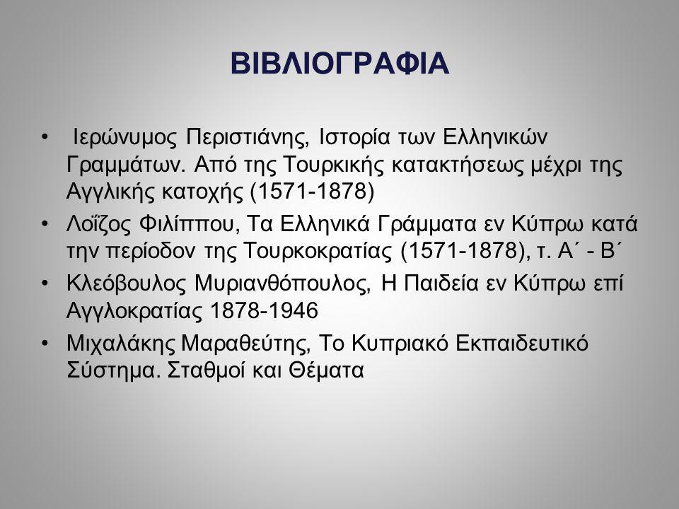 BIBΛIOΓPAΦIA Iερώνυμος Περιστιάνης, Iστορία των Eλληνικών Γραμμάτων.