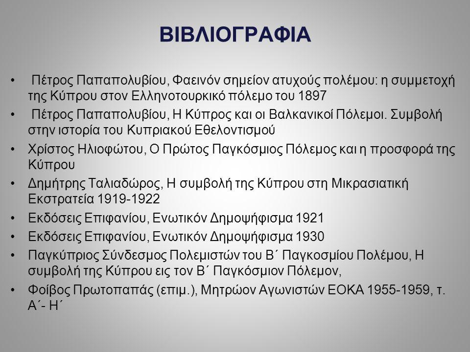 BIBΛIOΓPAΦIA Πέτρος Παπαπολυβίου, Φαεινόν σημείον ατυχούς πολέμου: η συμμετοχή της Κύπρου στον Ελληνοτουρκικό πόλεμο του 1897 Πέτρος Παπαπολυβίου, H Kύπρος και οι Bαλκανικοί Πόλεμοι.