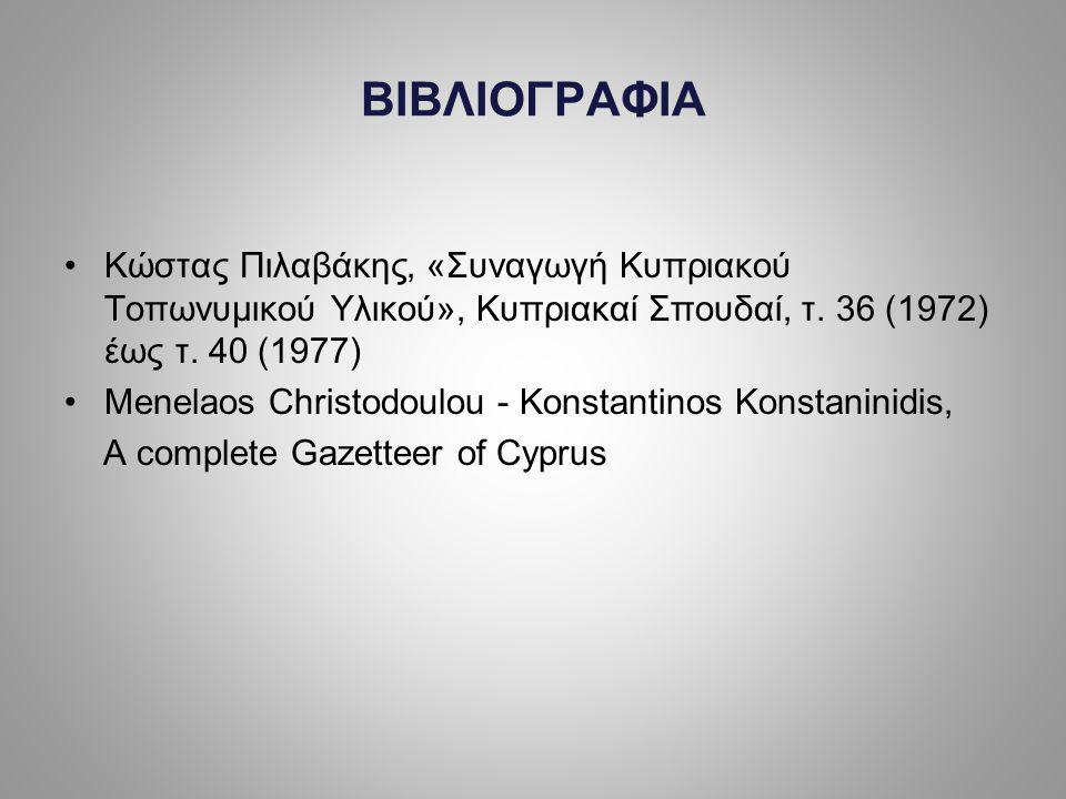 BIBΛIOΓPAΦIA Kώστας Πιλαβάκης, «Συναγωγή Kυπριακού Tοπωνυμικού Yλικού», Kυπριακαί Σπουδαί, τ.