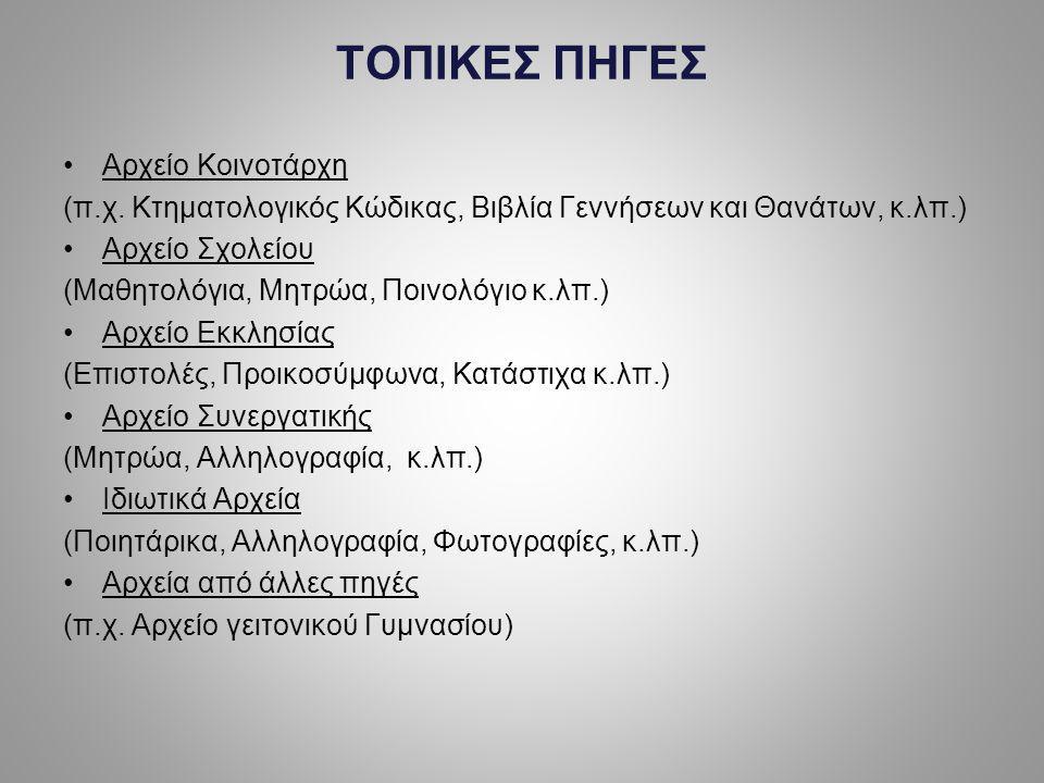 TOΠIKEΣ ΠHΓEΣ Aρχείο Kοινοτάρχη (π.χ.