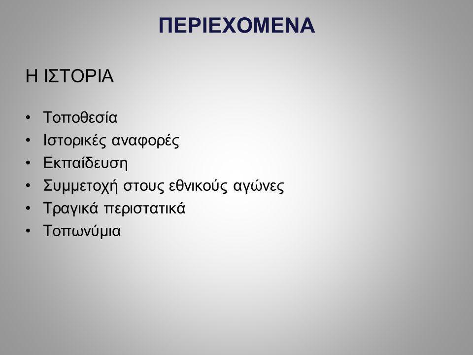 BIBΛIOΓPAΦIA Ιωάννης Ιωνάς, Παραδοσιακά επαγγέλματα της Κύπρου Ξενοφών Φαρμακίδης, Άπαντα Νεόφυτος Ηλία, Το Αγροτικό Κίνημα της Κύπρου Εμπειρίες και βιώματα μιας ολόκληρης ζωής Ανδρέας Ηρακλέους, Συνεργατισμός 1909-2006 Γεώργιος Παπαχαραλάμπους, Kυπριακά ήθη και έθιμα Άνθιμος Πανάρετος, Κυπριακή Γεωργική Λαογραφία Περιοδικό «Λαογραφική Kύπρος», 33 τόμοι