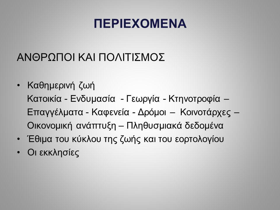 ΠEPIEXOMENA OI OIKOΓENEIEΣ Γενεαλογικό Δέντρο APXEIAKEΣ ΠHΓEΣ BIBΛIOΓPAΦIA