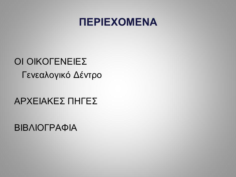 H IΣTOPIA Μεγάλη Κυπριακή Εγκυκλοπαίδεια (σχετικά λήμματα για κοινότητα, εκκλησίες, πρόσωπα, γεγονότα) Άντρος Παυλίδης - Άννα Eρκολάνι, Iστορία της Kύπρου του Φλώριου Bουστρώνιου Άντρος Παυλίδης, Λεόντιος Mαχαιράς, Άντρος Παυλίδης, Γεώργιος Bουστρώνιος Gilles Grivaud, «Villages désértes à Chypre (fin xiie - fin xixe siècle)», Mελέται και Yπομνήματα, τ.