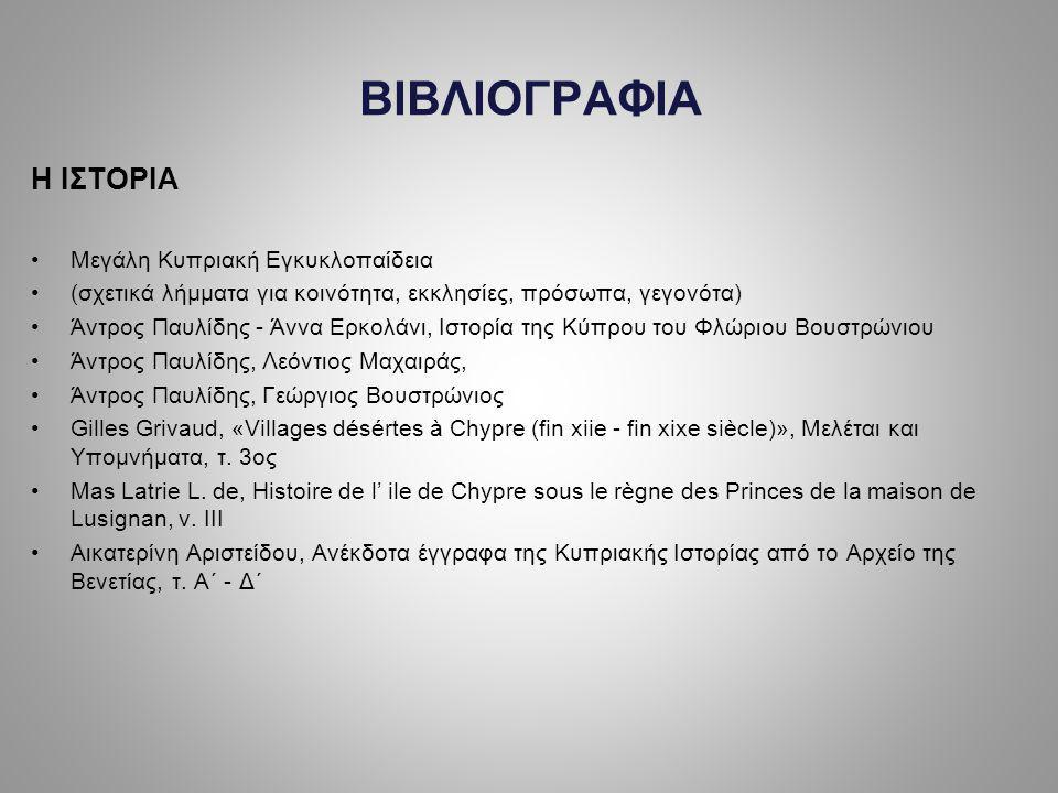 BIBΛIOΓPAΦIA Ιωάννης Θεοχαρίδης, Οθωμανικά Έγγραφα (1572-1839), τ.