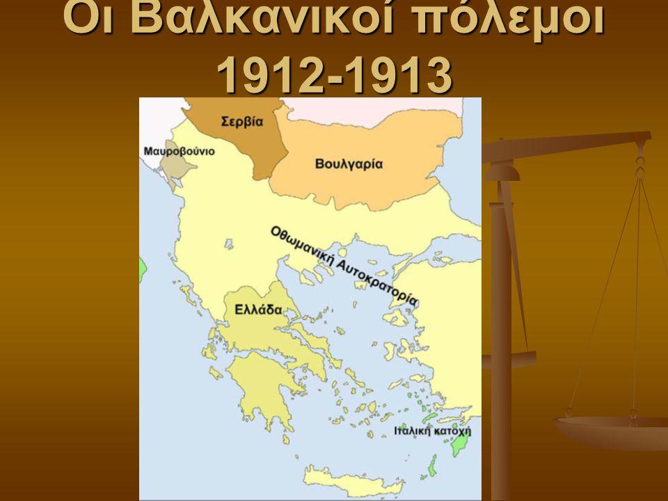 H Βαλκανική χερσόνησο, πριν από τους Βαλκανικούς πολέμους 1912-1913 Στις αρχές της δεκαετίας του 1910 αρχίζει μια προσπάθεια συνεννόησης ανάμεσα στα βαλκανικά κράτη.