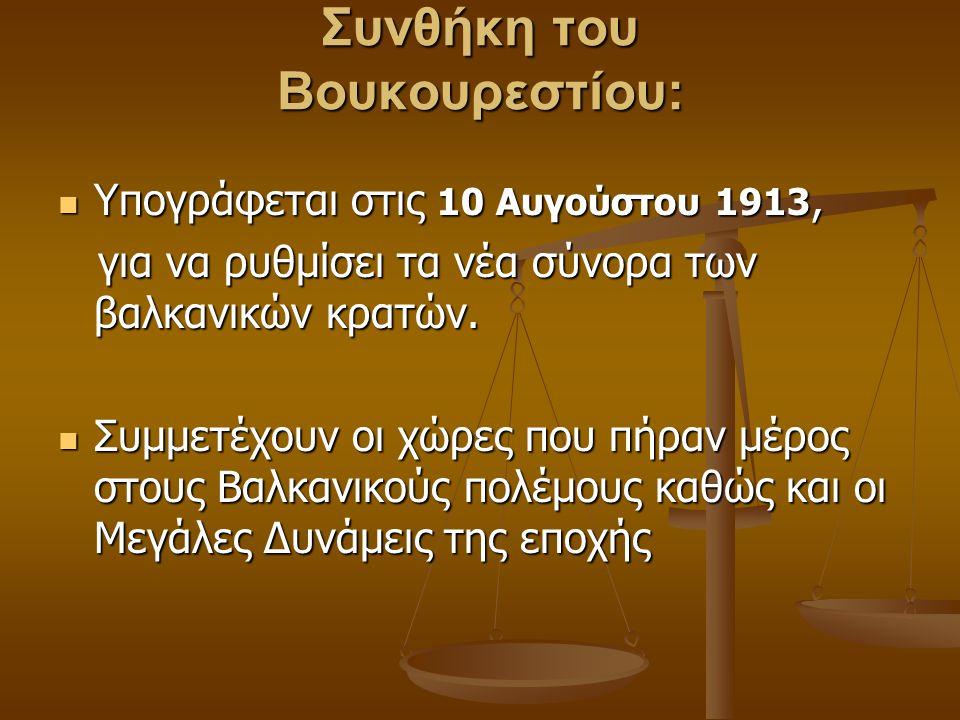 Συνθήκη του Βουκουρεστίου: Υπογράφεται στις 10 Αυγούστου 1913, Υπογράφεται στις 10 Αυγούστου 1913, για να ρυθμίσει τα νέα σύνορα των βαλκανικών κρατών