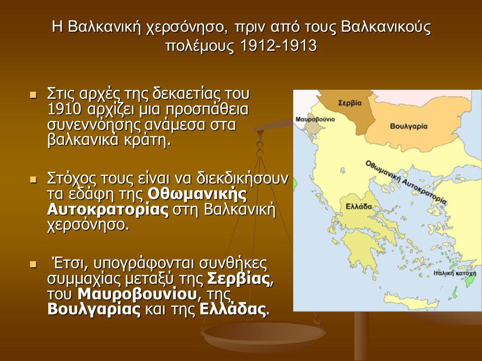 Α΄ Βαλκανικός πόλεμος O Α΄ Βαλκανικός πόλεμος, ανάμεσα στους συμμάχους και την Οθωμανική αυτοκρατορία, ξεσπά τον Οκτώβριο του 1912.