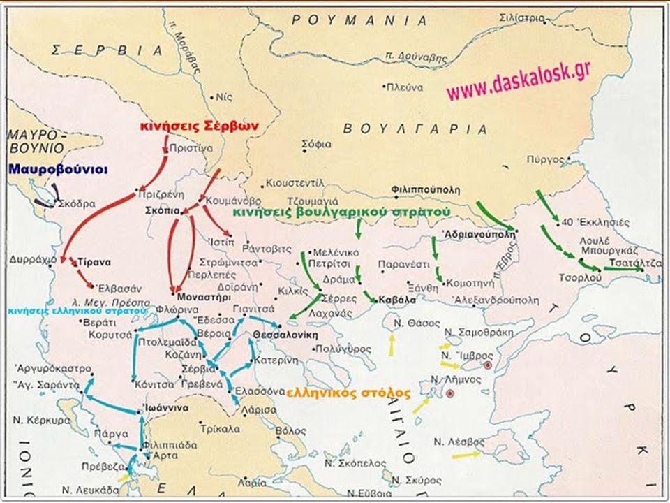 Χάρτης επέκτασης των ελληνικών συνόρων 1832-1947