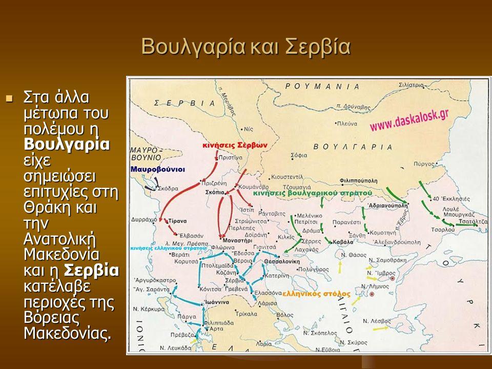 Βουλγαρία και Σερβία Στα άλλα μέτωπα του πολέμου η Βουλγαρία είχε σημειώσει επιτυχίες στη Θράκη και την Ανατολική Μακεδονία και η Σερβία κατέλαβε περι