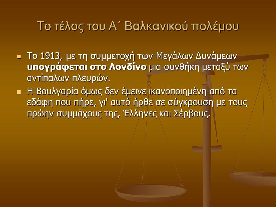 Το τέλος του Α΄ Βαλκανικού πολέμου Το 1913, με τη συμμετοχή των Μεγάλων Δυνάμεων υπογράφεται στο Λονδίνο μια συνθήκη μεταξύ των αντίπαλων πλευρών. Το