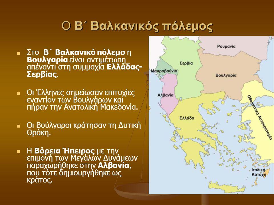 Ο Β΄ Βαλκανικός πόλεμος Στο Β΄ Βαλκανικό πόλεμο η Βουλγαρία είναι αντιμέτωπη απέναντι στη συμμαχία Ελλάδας- Σερβίας. Οι Έλληνες σημείωσαν επιτυχίες εν