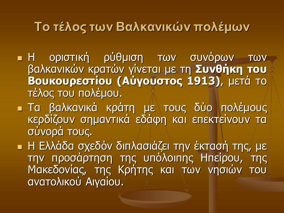 Το τέλος των Βαλκανικών πολέμων Η οριστική ρύθμιση των συνόρων των βαλκανικών κρατών γίνεται με τη Συνθήκη του Βουκουρεστίου (Αύγουστος 1913), μετά το