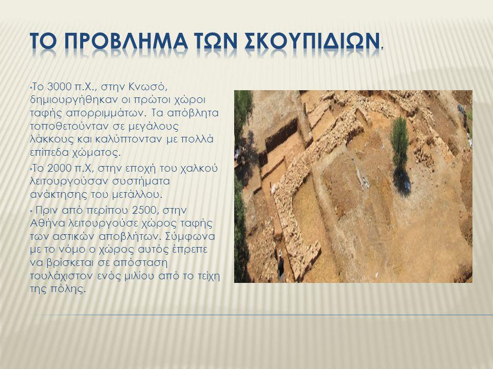 Το 3000 π.Χ., στην Κνωσό, δημιουργήθηκαν οι πρώτοι χώροι ταφής απορριμμάτων. Τα απόβλητα τοποθετούνταν σε μεγάλους λάκκους και καλύπτονταν με πολλά επ
