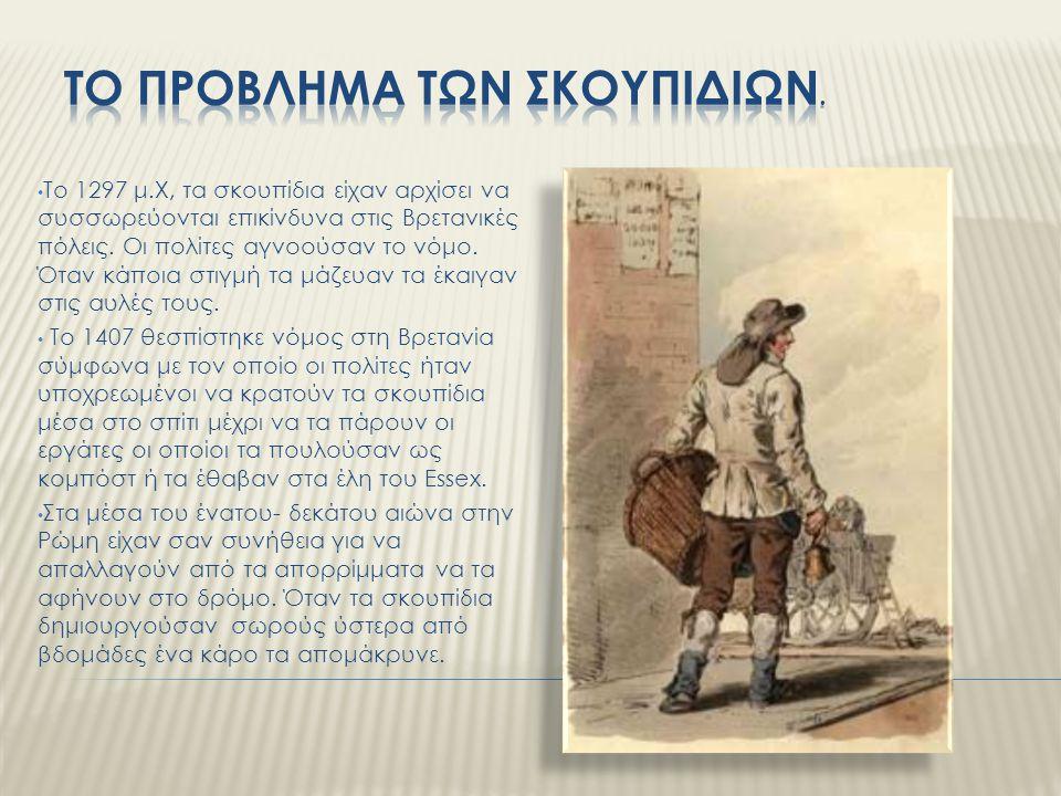Το 1297 μ.Χ, τα σκουπίδια είχαν αρχίσει να συσσωρεύονται επικίνδυνα στις Βρετανικές πόλεις. Οι πολίτες αγνοούσαν το νόμο. Όταν κάποια στιγμή τα μάζευα