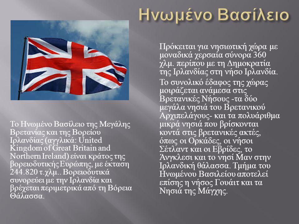 Το Ηνωμένο Βασίλειο της Μεγάλης Βρετανίας και της Βορείου Ιρλανδίας ( αγγλικά : United Kingdom of Great Britain and Northern Ireland) είναι κράτος της