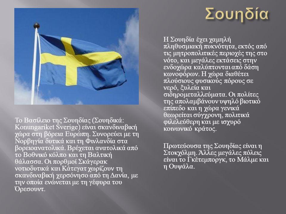 Η Σουηδία έχει χαμηλή πληθυσμιακή πυκνότητα, εκτός από τις μητροπολιτικές περιοχές της στο νότο, και μεγάλες εκτάσεις στην ενδοχώρα καλύπτονται από δά