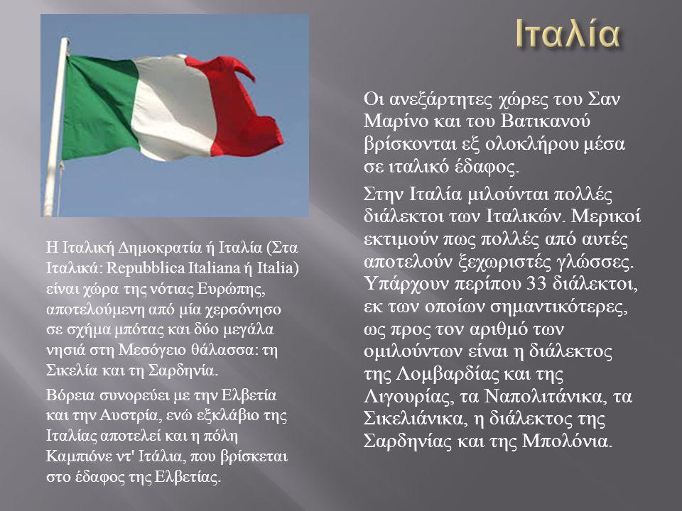 Οι ανεξάρτητες χώρες του Σαν Μαρίνο και του Βατικανού βρίσκονται εξ ολοκλήρου μέσα σε ιταλικό έδαφος. Στην Ιταλία μιλούνται πολλές διάλεκτοι των Ιταλι