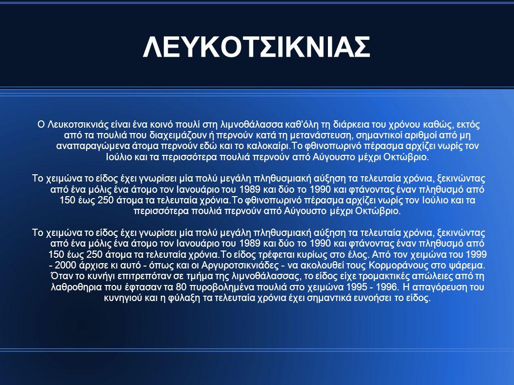 ΛΕΥΚΟΤΣΙΚΝΙΑΣ
