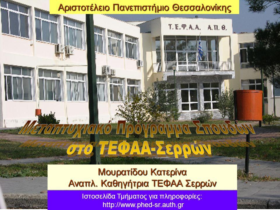 Ιστοσελίδα Τμήματος για πληροφορίες: http://www.phed-sr.auth.gr Αριστοτέλειο Πανεπιστήμιο Θεσσαλονίκης Μουρατίδου Κατερίνα Αναπλ. Καθηγήτρια ΤΕΦΑΑ Σερ