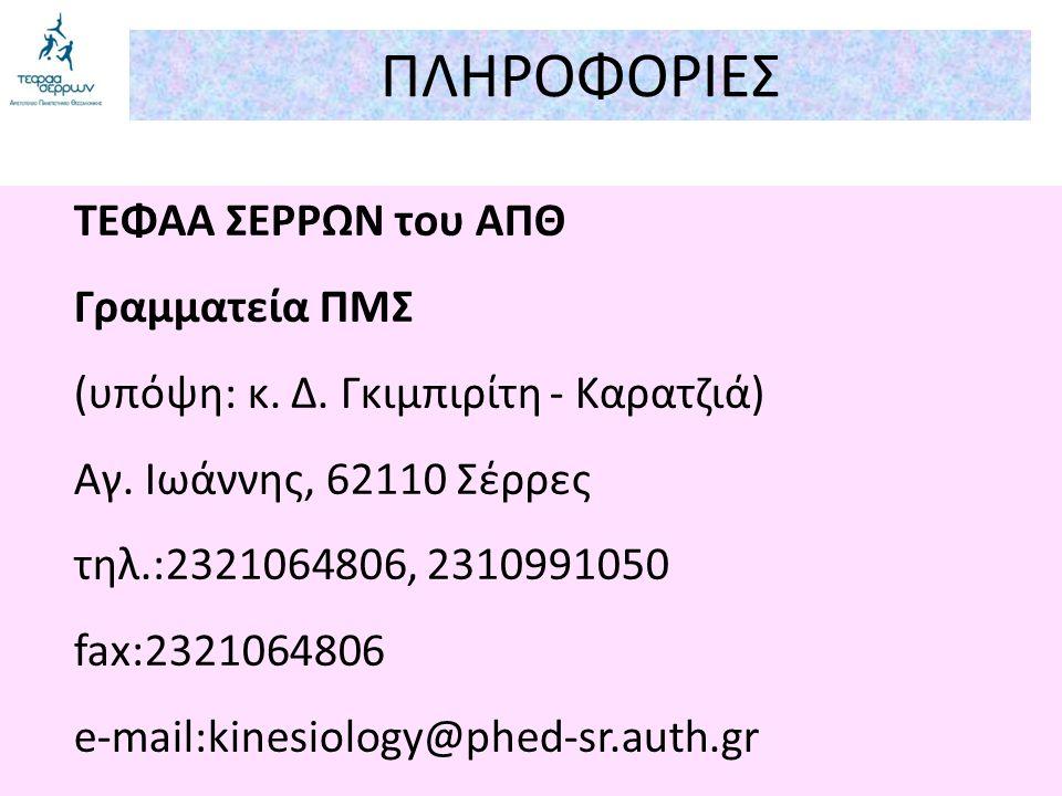 ΠΛΗΡΟΦΟΡΙΕΣ ΤΕΦΑΑ ΣΕΡΡΩΝ του ΑΠΘ Γραμματεία ΠΜΣ (υπόψη: κ. Δ. Γκιμπιρίτη - Καρατζιά) Αγ. Ιωάννης, 62110 Σέρρες τηλ.:2321064806, 2310991050 fax:2321064