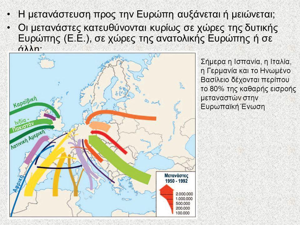 Η μετανάστευση προς την Ευρώπη αυξάνεται ή μειώνεται; Οι μετανάστες κατευθύνονται κυρίως σε χώρες της δυτικής Ευρώπης (Ε.Ε.), σε χώρες της ανατολικής Ευρώπης ή σε άλλη; Σήμερα η Ισπανία, η Ιταλία, η Γερμανία και το Ηνωμένο Βασίλειο δέχονται περίπου το 80% της καθαρής εισροής μεταναστών στην Ευρωπαϊκή Ένωση