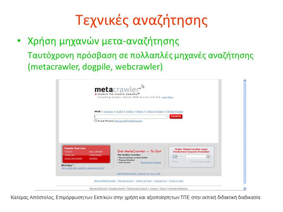 Τεχνικές αναζήτησης Χρήση μηχανών μετα-αναζήτησης Ταυτόχρονη πρόσβαση σε πολλαπλές μηχανές αναζήτησης (metacrawler, dogpile, webcrawler) Καλέμας Απόστολος, Επιμόρφωση των Εκπ/κών στην χρήση και αξιοποίηση των ΤΠΕ στην εκπ/κή διδακτική διαδικασία.