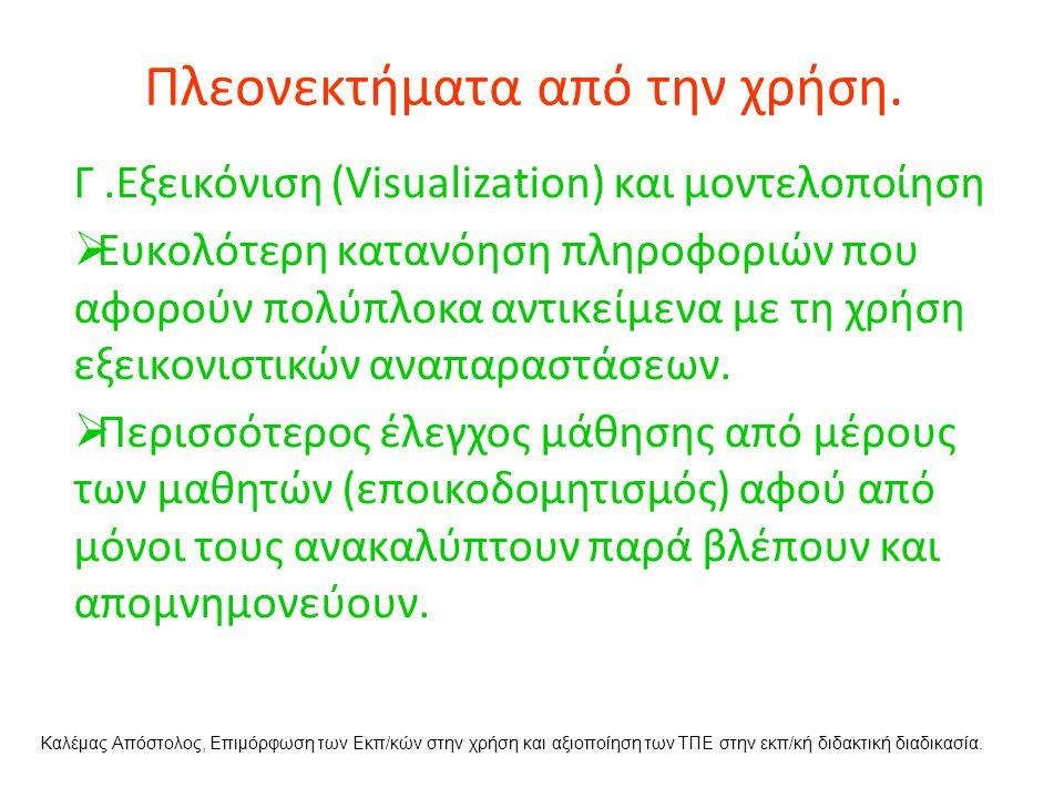 Πλεονεκτήματα από την χρήση. Γ.Εξεικόνιση (Visualization) και μοντελοποίηση  Ευκολότερη κατανόηση πληροφοριών που αφορούν πολύπλοκα αντικείμενα με τη