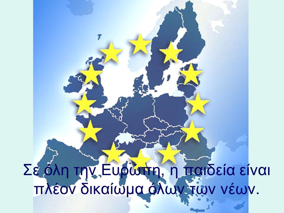 Σε όλη την Ευρώπη, η παιδεία είναι πλέον δικαίωμα όλων των νέων.