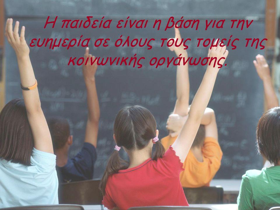 Η παιδεία είναι η βάση για την ευημερία σε όλους τους τομείς της κοινωνικής οργάνωσης.