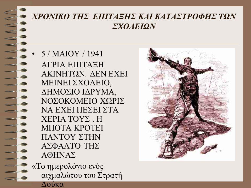 ΧΡΟΝΙΚΟ ΤΗΣ ΕΠΙΤΑΞΗΣ ΚΑΙ ΚΑΤΑΣΤΡΟΦΗΣ ΤΩΝ ΣΧΟΛΕΙΩΝ 5 / ΜΑΙΟΥ / 1941 ΑΓΡΙΑ ΕΠΙΤΑΞΗ ΑΚΙΝΗΤΩΝ. ΔΕΝ ΕΧΕΙ ΜΕΙΝΕΙ ΣΧΟΛΕΙΟ, ΔΗΜΟΣΙΟ ΙΔΡΥΜΑ, ΝΟΣΟΚΟΜΕΙΟ ΧΩΡΙΣ Ν