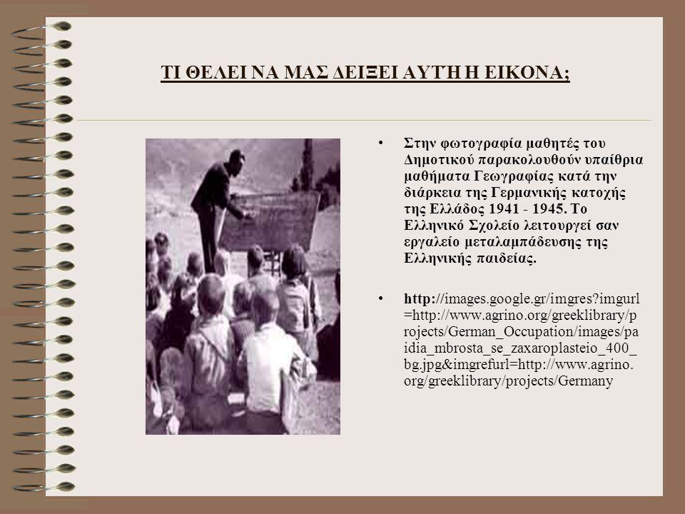 ΤΙ ΘΕΛΕΙ ΝΑ ΜΑΣ ΔΕΙΞΕΙ ΑΥΤΉ Η ΕΙΚΟΝΑ; Στην φωτογραφία μαθητές του Δημοτικού παρακολουθούν υπαίθρια μαθήματα Γεωγραφίας κατά την διάρκεια της Γερμανικής κατοχής της Ελλάδος 1941 - 1945.