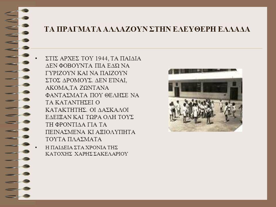 ΤΑ ΠΡΑΓΜΑΤΑ ΑΛΛΑΖΟΥΝ ΣΤΗΝ ΕΛΕΥΘΕΡΗ ΕΛΛΑΔΑ ΣΤΙΣ ΑΡΧΕΣ ΤΟΥ 1944, ΤΑ ΠΑΙΔΙΑ ΔΕΝ ΦΟΒΟΥΝΤΑ ΠΙΑ ΕΔΏ ΝΑ ΓΥΡΙΖΟΥΝ ΚΑΙ ΝΑ ΠΑΙΖΟΥΝ ΣΤΟΣ ΔΡΟΜΟΥΣ. ΔΕΝ ΕΊΝΑΙ, ΑΚΟΜ