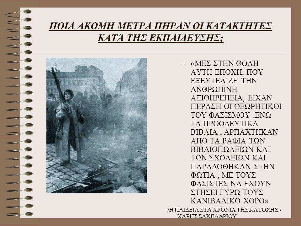 ΑΝΕΜΟΣ ΑΝΑΔΗΜΙΟΥΡΓΙΑΣ ΣΧΟΛΕΙΑ ΚΑΙ ΠΟΛΙΤΙΣΜΟΣ «ΣΤΙΣ 14 ΤΟΥ ΜΑΡΤΗ ΤΟΥ 1944 ΣΥΝΗΛΘΕ ΣΤΟΥΣ ΚΟΡΥΣΧΑΔΕΣ ΕΥΡΥΤΑΝΙΑΣ ΤΟ ΕΘΝΙΚΟ ΣΥΜΒΟΥΛΙΟ,ΜΕ ΑΝΤΙΠΡΟΣΩΠΟΥΣ ΑΠΌΛΑ ΣΧΕΔΟΝ ΤΑ ΠΟΛΙΤΙΚΑ ΚΟΜΜΑΤΑ ΤΗΣ ΧΩΡΑΣ.ΚΙ ΈΝΑ ΑΠΌ ΤΑ ΠΡΩΤΑ ΜΕΛΗΜΑΤΑ ΤΟΥ ΥΠΗΡΞΕ Η ΠΑΙΔΕΙΑ(…) ΑΝΑΣΥΣΤΗΘΗΚΕ Η ΔΙΔΑΣΚΑΛΙΚΗ ΟΜΟΣΠΟΝΔΙΑ,ΠΟΥ Ο ΜΕΤΑΞΑΣ ΕΙΧΕ ΚΑΤΑΡΓΗΣΕΙ,ΚΙ ΑΡΧΙΣΕ Ν'ΑΝΤΙΜΕΤΩΠΙΖΕΙ ΜΕ ΥΠΕΥΘΥΝΟΤΗΤΑ ΤΑ ΚΡΙΣΙΜΑ ΠΡΟΒΛΗΜΑΤΑ ΤΗΣ ΠΑΙΔΕΙΑΣ ΜΑΣ.» Η ΠΑΙΔΕΙΑ ΣΤΑ ΧΡΟΝΙΑ ΤΗΣ ΚΑΤΟΧΗΣ ΧΑΡΗΣ ΣΑΚΕΛΑΡΙΟΥ ΠΟΙΕΣ ΙΣΤΟΡΙΚΕΣ ΠΛΗΡΟΦΟΡΙΕΣ ΑΝΤΛΟΥΜΕ ΑΠΌ ΤΗΝ ΠΗΓΗ; ΒΛΕΠΟΥΜΕ ΌΤΙ ΣΥΝΔΕΟΥΝ ΤΑ ΣΧΟΛΕΙΑ ΜΕ ΤΟΝ ΠΟΛΙΤΙΣΜΟ,ΕΊΝΑΙ ΣΩΣΤΗ ΚΑΤΆ ΤΗΝ ΓΝΩΜΗ ΣΑΣ ΑΥΤΉ Η ΣΥΓΚΡΙΣΗ; (ΓΕΩΓΡΑΦΙΚΗ ΠΡΟΣΕΓΓΙΣΗ ΤΗΣ ΕΥΡΥΤΑΝΙΑΣ) 