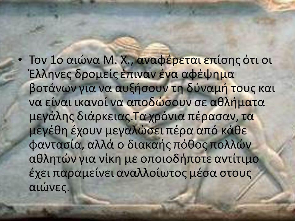 Στην Αρχαία Ελλάδα, ειδικοί περιγράφεται να προσφέρουν στους αθλητές διατροφικά συστατικά προκειμένου να βελτιώσουν τη φυσική τους απόδοση.