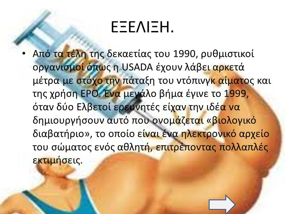 Μολονότι το ντόπινγκ ήταν γνωστό από την πρώτη Ολυμπιάδα, και παρόλο που στις Ολυμπιάδες του 1920-1930 είχε είδη αποκτήσει διαστάσεις, η αθλητική κοινότητα μόλις το 1967 πήρε τα πρώτα μέτρα αντιμετώπισης.