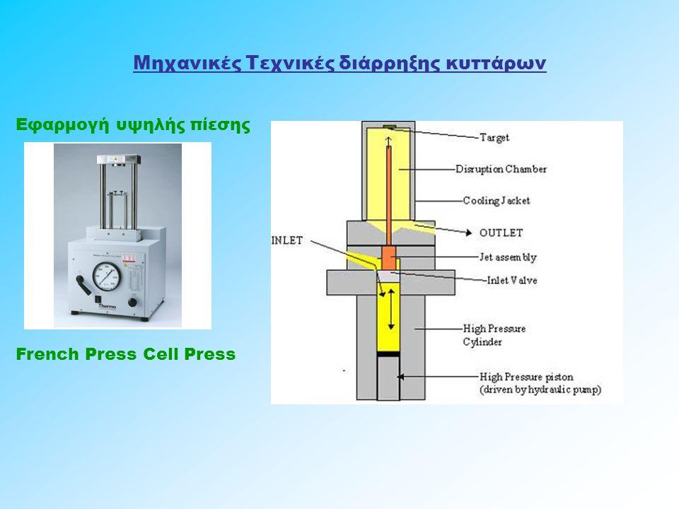 Μηχανικές Τεχνικές διάρρηξης κυττάρων Εφαρμογή υψηλής πίεσης French Press Cell Press
