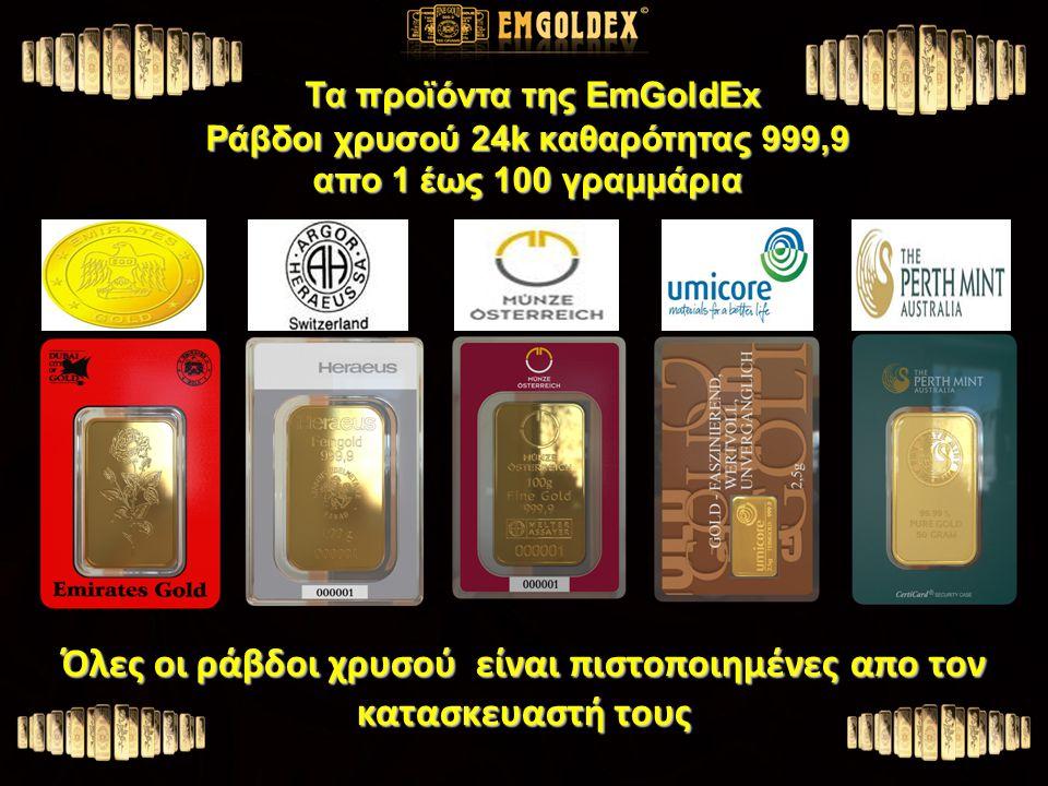 Τα προϊόντα της EmGoldEx Τα προϊόντα της EmGoldEx Ράβδοι χρυσού 24k καθαρότητας 999,9 απο 1 έως 100 γραμμάρια Όλες οι ράβδοι χρυσού είναι πιστοποιημένες απο τον κατασκευαστή τους