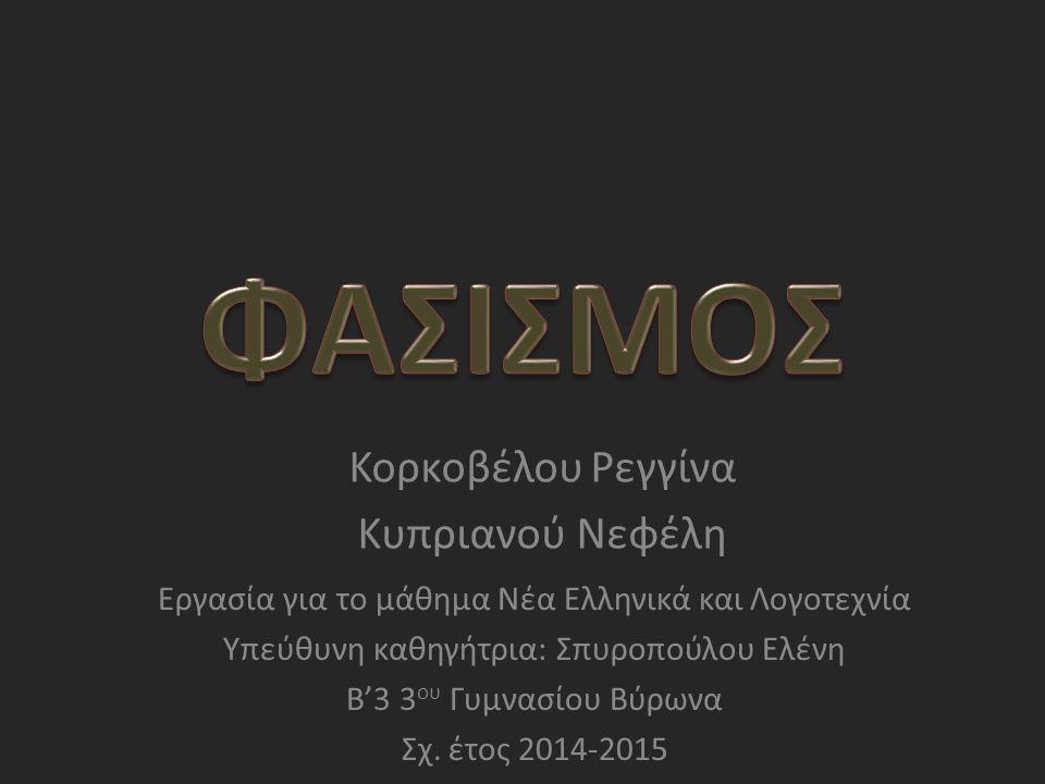 Κορκοβέλου Ρεγγίνα Κυπριανού Νεφέλη Εργασία για το μάθημα Νέα Ελληνικά και Λογοτεχνία Υπεύθυνη καθηγήτρια: Σπυροπούλου Ελένη Β'3 3 ου Γυμνασίου Βύρωνα Σχ.