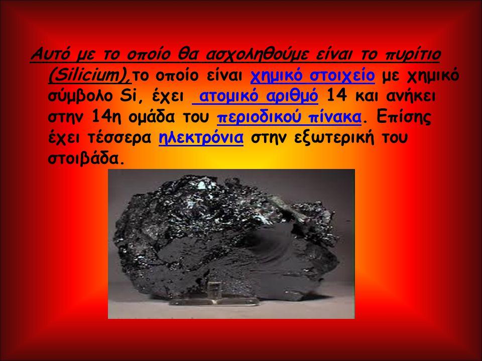 Αυτό με το οποίο θα ασχοληθούμε είναι το πυρίτιο (Silicium),το οποίο είναι χημικό στοιχείο με χημικό σύμβολο Si, έχει ατομικό αριθμό 14 και ανήκει στη