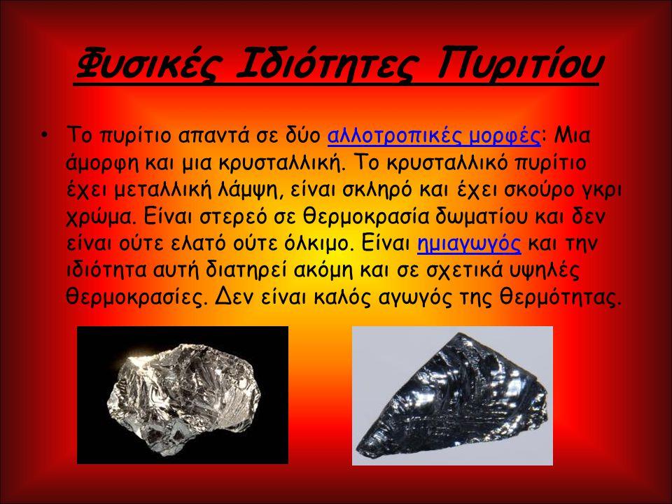 Φυσικές Ιδιότητες Πυριτίου Το πυρίτιο απαντά σε δύο αλλοτροπικές μορφές: Μια άμορφη και μια κρυσταλλική. Το κρυσταλλικό πυρίτιο έχει μεταλλική λάμψη,