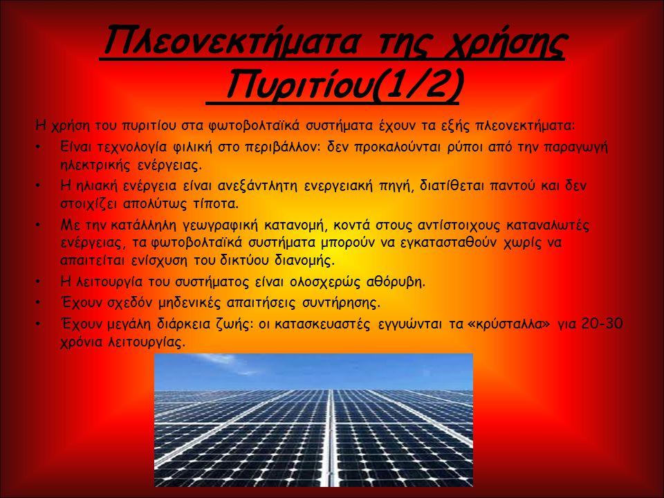 Πλεονεκτήματα της χρήσης Πυριτίου(1/2) Η χρήση του πυριτίου στα φωτοβολταϊκά συστήματα έχουν τα εξής πλεονεκτήματα: Είναι τεχνολογία φιλική στο περιβά