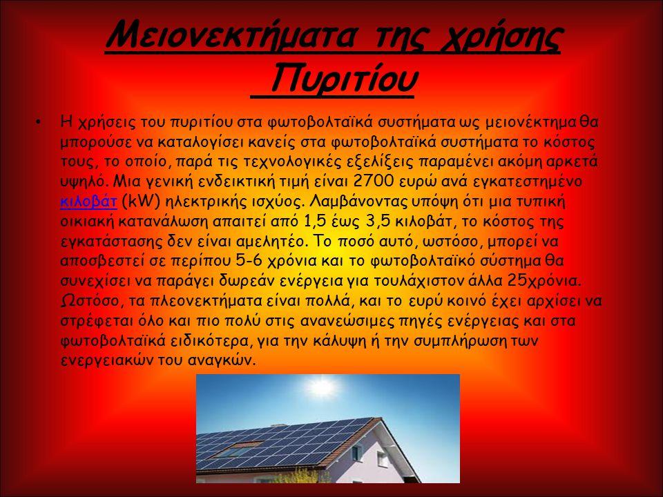 Μειονεκτήματα της χρήσης Πυριτίου Η χρήσεις του πυριτίου στα φωτοβολταϊκά συστήματα ως μειονέκτημα θα μπορούσε να καταλογίσει κανείς στα φωτοβολταϊκά