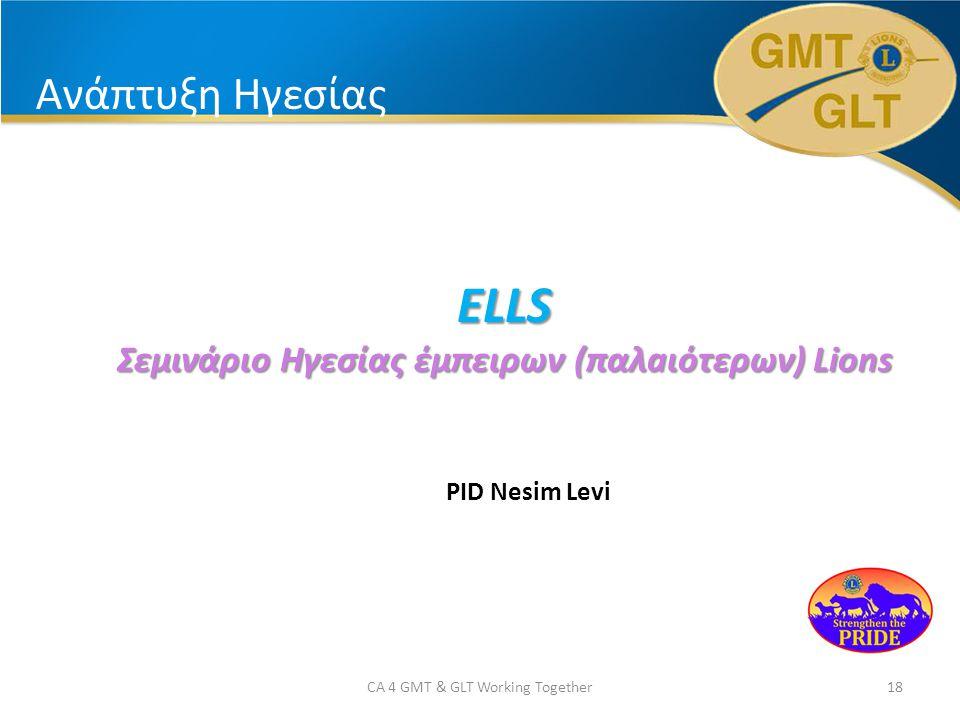 Ανάπτυξη Ηγεσίας ELLS Σεμινάριο Ηγεσίας έμπειρων (παλaιότερων) Lions PID Nesim Levi 18CA 4 GMT & GLT Working Together
