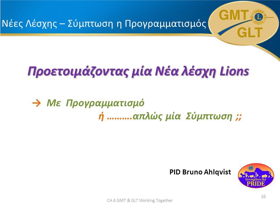 Νέες Λέσχης – Σύμπτωση η Προγραμματισμός Προετοιμάζοντας μία Νέα λέσχη Lions → Με Προγραμματισμό ή ……….απλώς μία Σύμπτωση ;; PID Bruno Ahlqvist 26 CA 4 GMT & GLT Working Together